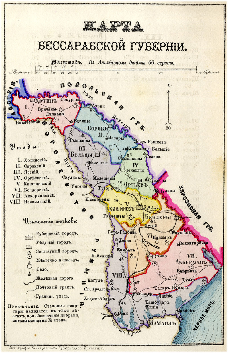 The telegram of union with Bessarabia